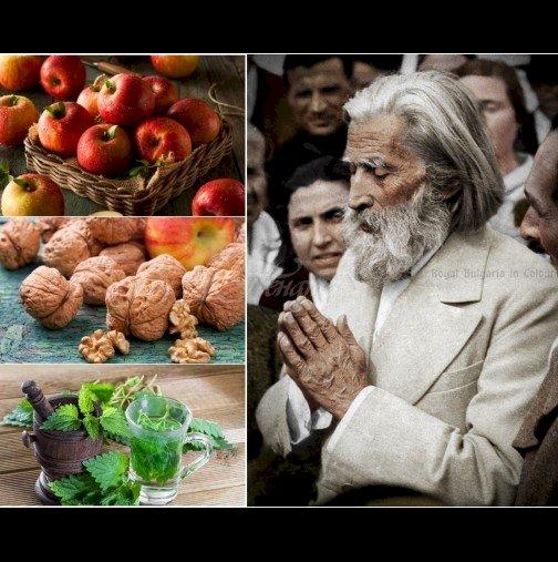 Храната може да лекува  - 19 силни храни за здраве от Петър Дънов