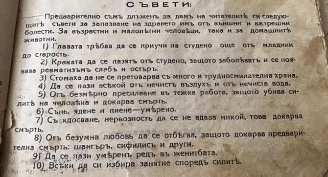 Намерих в едни стари български книги от баба, 10 съвета как да запазим здравето си