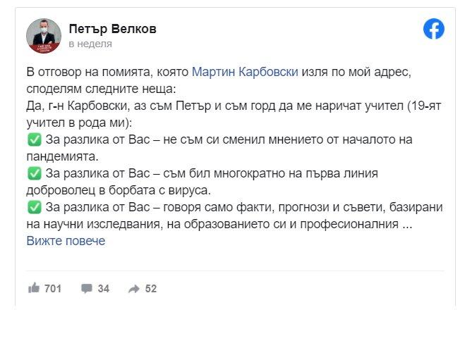 Математикът Петър Велков попиля Карбовски