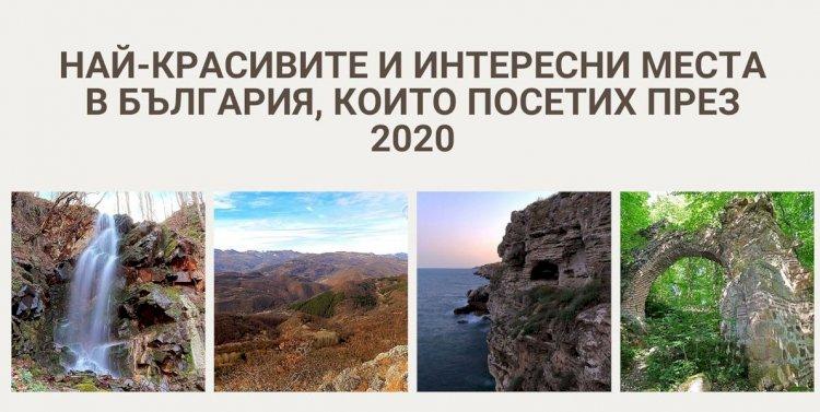Най-красивите и интересни места в България, които посетих през 2020 година